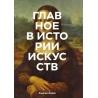 Сьюзи Ходж: Главное в истории искусств. Ключевые работы, темы, направления, техники