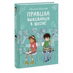 Светлана Шмакова: Правила выживания в школе
