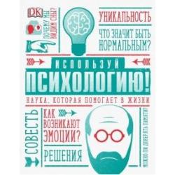 Маркус Уикс: Используй психологию! Наука, которая помогает в жизни