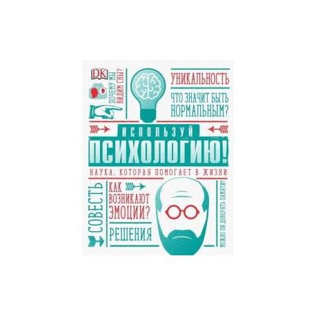 Используй психологию! Наука, которая помогает в жизни. Маркус Уикс