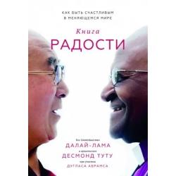 Книга радости. Как быть счастливым в меняющемся мире. Абрамс, Далай-Лама, Туту