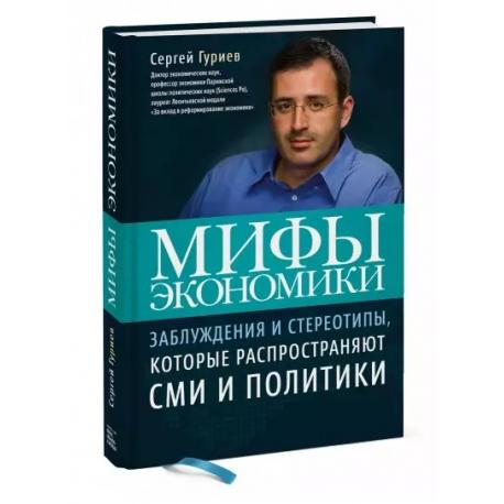 Мифы экономики. Заблуждения и стереотипы, которые распространяют СМИ и политики. Сергей Гуриев