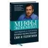 Сергей Гуриев: Мифы экономики. Заблуждения и стереотипы, которые распространяют СМИ и политики