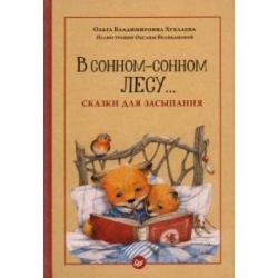 Ольга Хухлаева: В сонном-сонном лесу... Сказки для засыпания