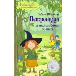 Петронелла и волшебная книга. Сабина Штэдинг