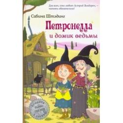 Петронелла и домик ведьмы. Сабина Штэдинг