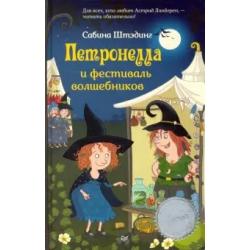 Петронелла и фестиваль волшебников. Сабина Штэдинг