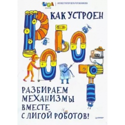 Кравченко, Пак, Грабовская: Как устроен РОБОТ? Разбираем механизмы вместе с Лигой Роботов!