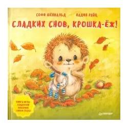 Софи Шёнвальд: Сладких снов, крошка-ёж! Полезные сказки