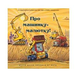 Даски Ринкер: Про машинку-малютку
