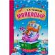 Сказки К.И. Чуковского. Мойдодыр (книга на картоне)