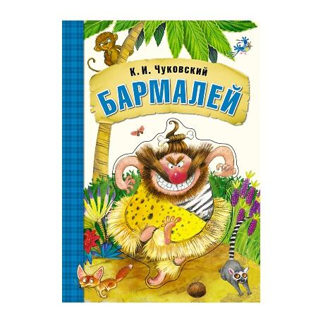Сказки К.И. Чуковского. Бармалей (книга на картоне)