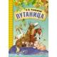 Любимые сказки К.И. Чуковского. Путаница (книга на картоне)