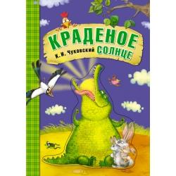 Любимые сказки К.И. Чуковского. Краденое солнце (книга на картоне). Корней Чуковский