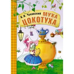 Любимые сказки К.И. Чуковского. Муха-цокотуха (книга на картоне)