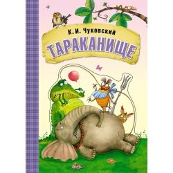 Любимые сказки К.И. Чуковского. Тараканище (книга на картоне). Корней Чуковский