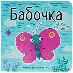 Книжки-малютки. Бабочка. Александрова Е.