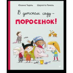 В детском саду - поросенок! Юханна Тидель