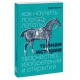 Как научить лошадь летать? Тайная история творчества, изобретений и открытий. Кевин Эштон