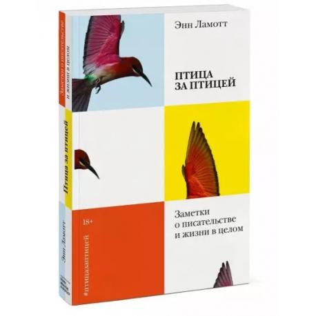 Птица за птицей. Заметки о писательстве и жизни в целом. Энн Ламотт