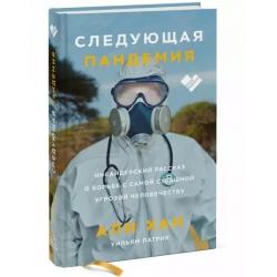 Следующая пандемия. Инсайдерский рассказ о борьбе с самой страшной угрозой человечеству. Хан, Патрик