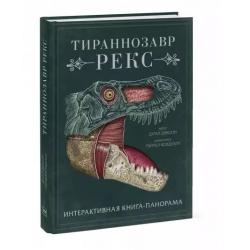 Тираннозавр рекс. Интерактивная книга-панорама. Дугал Диксон