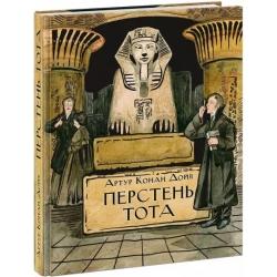 Перстень Тота. Артур Конан Дойл