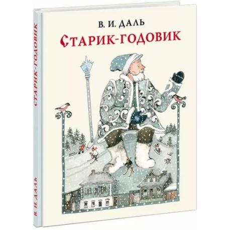Старик-годовик. Владимир Даль