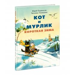 Кот и мурлик. Короткая зима. Юрий Бурносов