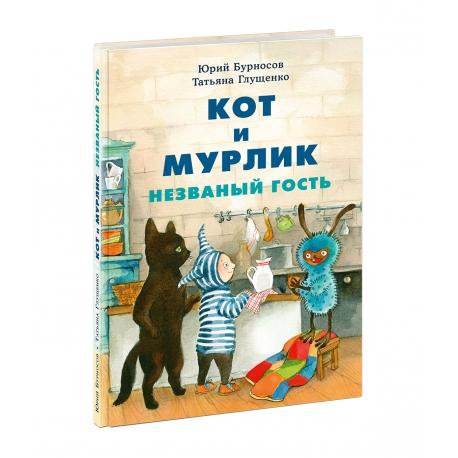 Кот и мурлик. Незваный гость. Юрий Бурносов
