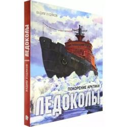 Книга-путешествие. Ледоколы. Покорение Арктики. Вадим Худяков