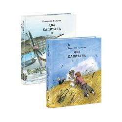 Два капитана. Комплект из 2-х книг. Вениамин Каверин