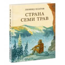 Страна Семи Трав. Леонид Платов