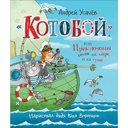 Котобой, или Приключения котов на море и на суше. Андрей Усачев