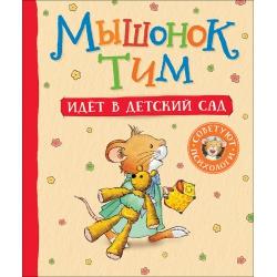 Мышонок Тим идет в детский сад. Анна Казалис