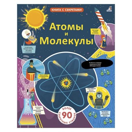 Книга с секретами. Открой тайны. Атомы и молекулы