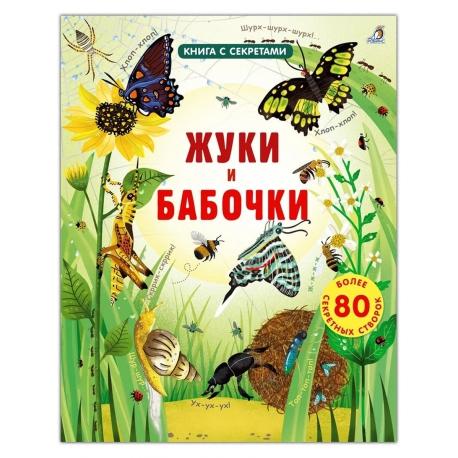 Книга с секретами. Открой тайны. Жуки и бабочки