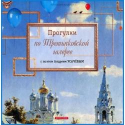 Прогулки по Третьяковской галерее с поэтом Андреем Усачевым