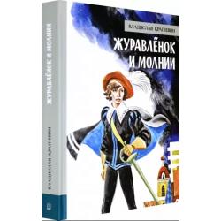 Журавленок и молнии. Владислав Крапивин