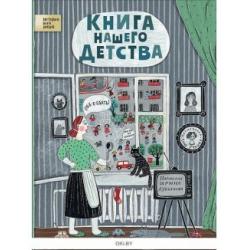 Книга нашего детства. История всех вещей. Ирина Лукьянова