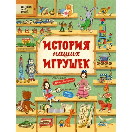 История наших игрушек. История всех вещей. Ирина Лукьянова
