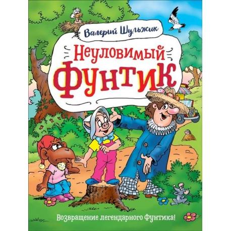 Неуловимый Фунтик. Валерий Шульжик