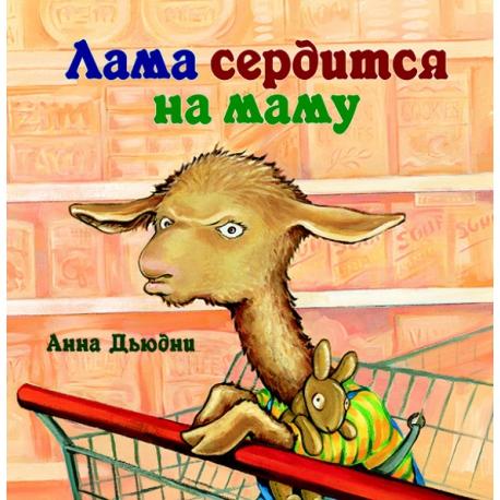 Лама сердится на маму. Анна Дьюдни
