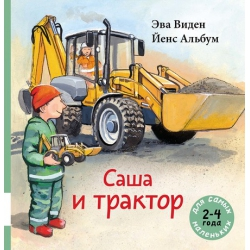 Саша и трактор. Эва Виден