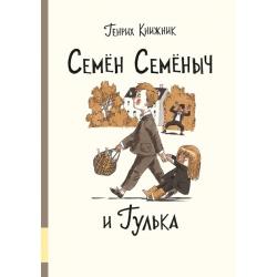 Семён Семёныч и Гулька. Генрих Книжник
