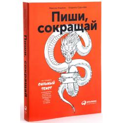 Пиши, сокращай: Как создавать сильные тексты. Мэнсон М. Ильяхов М.,Сарычева Л.