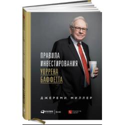 Правила инвестирования Уоррена Баффетта. Миллер Д.