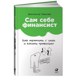 Сам себе финансист: Как тратить с умом и копить правильно.Тарасова А.,Тарасова А.