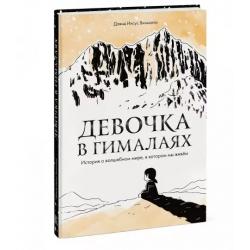 Девочка в Гималаях. История о волшебном мире, в котором мы живём. Давид Виньолли