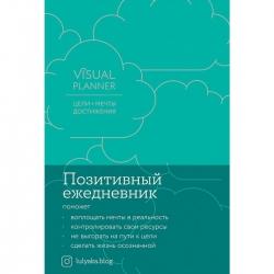 Visual planner: Цели. Мечты. Достижения. Позитивный ежедневник от @lulyaka.blog (морская волна)